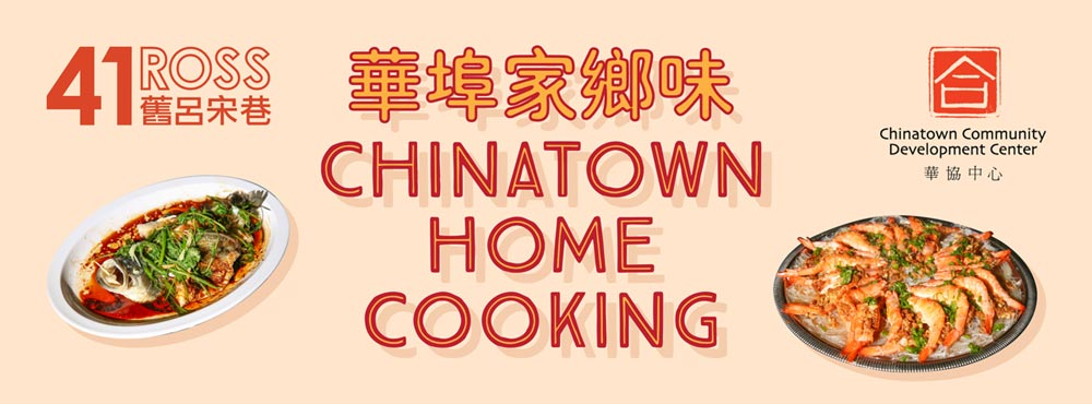 chinatown home cooking